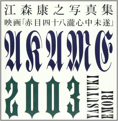 映画「赤目四十八滝心中未遂」―江森康之写真集