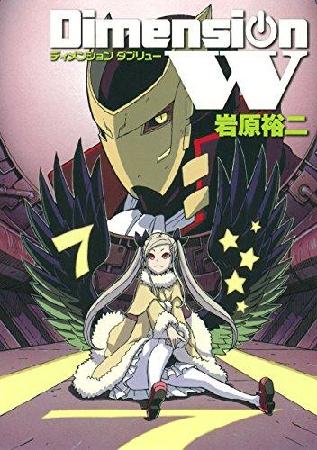 ディメンションW(7) (ヤングガンガンコミックス SUPER)