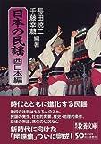 日本の民謡―西日本編 (現代教養文庫)