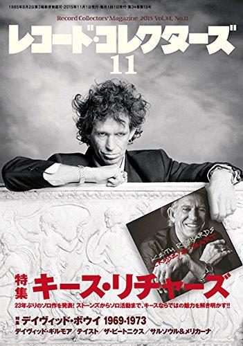 レコード・コレクターズ 2015年 11 月号