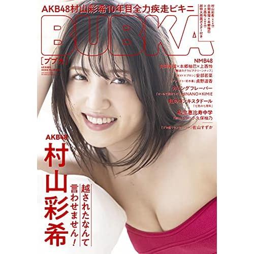 BUBKA 2021年 8月号 増刊 表紙画像