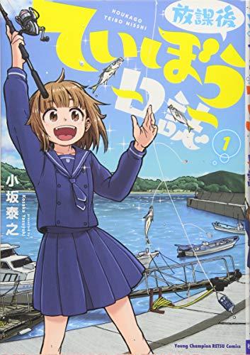 放課後ていぼう日誌(1)(ヤングチャンピオン・コミックス) 小坂 泰之の商品画像