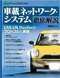 車載ネットワーク・システム徹底解説―CAN,LIN,FlexRayのプロトコルと実装 (デザインウェーブムック)