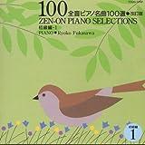 全音ピアノ名曲100選初級編1