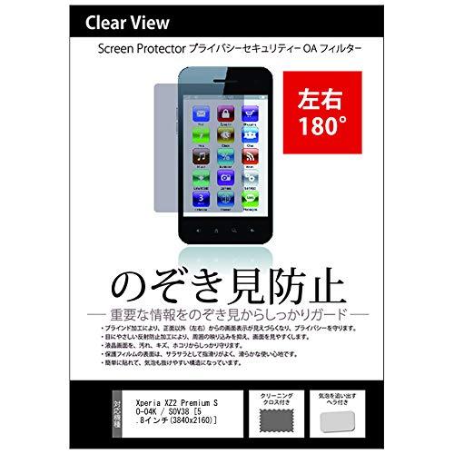 メディアカバーマーケット Xperia XZ2 Premium SO-04K / SOV38 [5.8インチ(3840x2160)]機種で使える【のぞき見防止 反射防止 フィルム】 左右方向からの覗き見防止