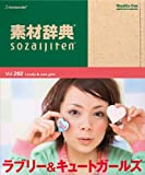 素材辞典 Vol.202 ラブリー&キュートガールズ編