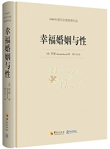 Happy marriage and sex(Chinese Edition) PDF