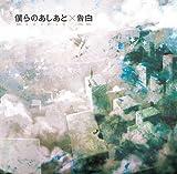 KOKUHAKU/BOKURA NO ASHIATO(+DVD)(ltd.)(TYPE B) by Sony Music Japan