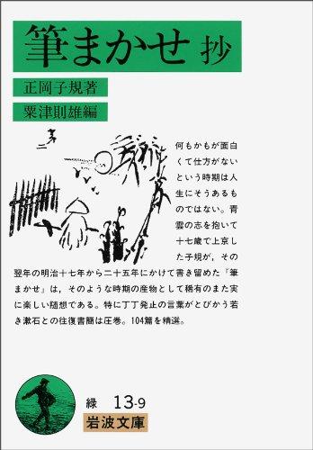 筆まかせ抄 (岩波文庫)