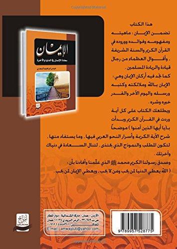 Download al-Īmān : sa'ādat al-insān fī al-dunyā wa-al-ākhirah (Arabic Edition) pdf epub