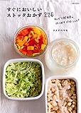 すぐにおいしいストックおかず228―サルビア給食室の作りおきベストレシピ