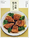 伝え継ぐ日本の家庭料理 肉・豆腐・麩のおかず 2018年 03 月号 [雑誌]: うかたま 別冊