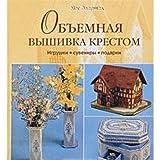 img - for Volume cross-stitch / Obemnaya vyshivka krestom book / textbook / text book