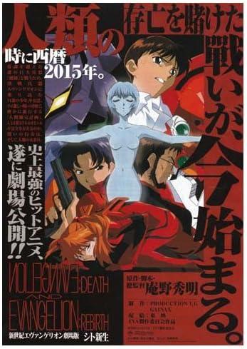 Amazon.co.jp: 新世紀エヴァンゲリオン劇場版 シト新生 DEATH AND ...