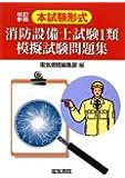本試験形式 消防設備士試験1類模擬試験問題集