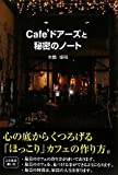 Cafeドアーズと秘密のノート