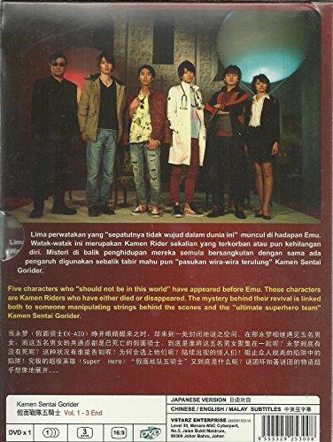 KAMEN SENTAI GORIDER - COMPLETE TV SERIES DVD BOX SET (3 EPISODES)