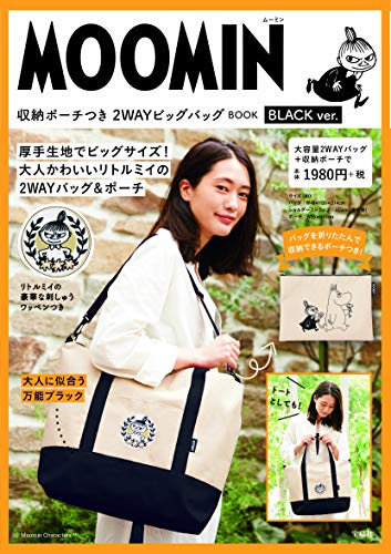 MOOMIN 2WAY BIG BAG BOOK BLACK 画像 A