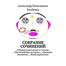 Собрание сочинений (Manx Edition)