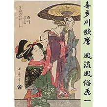 Kitagawa Utamaro huuryuhuzokuga1: 152sakuhinkeisai (Japanese Edition)