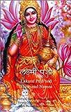 Lashmki Puja, Swami S. Saraswati, 1887472843