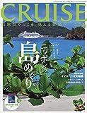 CRUISE(クルーズ) 2019年 06 月号 [雑誌]