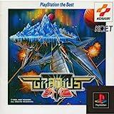 Gradius Gaiden (PlayStation the Best) [Japan
