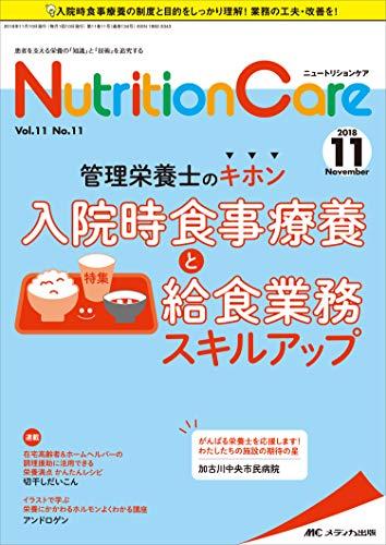 ニュートリションケア 2018年11月号(第11巻11号)特集:管理栄養士のキホン 入院時食事療養と給食業務スキルアップ