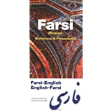 Farsi-English/English-Farsi Dictionary & Phrasebook