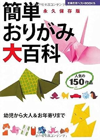 Facile Origami Encyclopédie Adultes Pour Personnes âgées Japonais