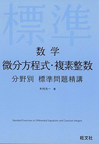 数学 微分方程式・複素整数 分野別標準問題精講