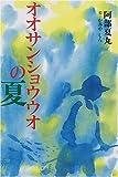 オオサンショウウオの夏 (きらきらジュニアライブシリーズ)