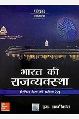 BHARAT KI RAJAVYASTHA KINDLE VERSION (Hindi Edition) Kindle Edition