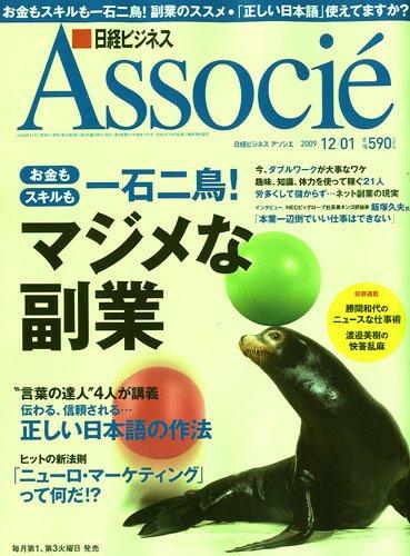日経ビジネス Associe (アソシエ) 2009年 12/1号 [雑誌]