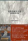 西欧初期中世の美術   世界美術大全集 西洋編7