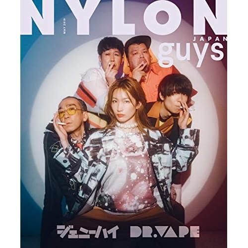 NYLON JAPAN guys 2019年5月号 表紙画像
