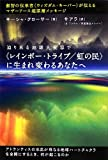 迫り来る地球大変容で <<レインボー・トライブ/虹の民>>に生まれ変わるあなたへ 叡智の伝承者<<ウィズダム・キーパー>>が伝えるマザーアース超深層メッセージ