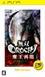 Musou Orochi: Maou Sairin (Best Version) [Japan Import]