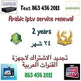 2 Years Renewal Service for Your Arabic iptv Device تجديد الاشثراك 24 شهر
