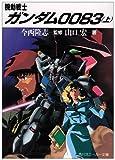 Mobile Suit Gundam 0083 <on> (Kadokawa Bunko - Sneaker Bunko) (1992) ISBN: 4044131015 [Japanese Import]