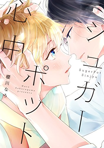 シュガーポット心中 (B's-LOVEY COMICS)