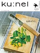 ku:nel (クウネル) 2011年 05月号 [雑誌]