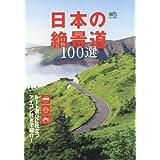 日本の絶景道100選 (エイムック 3693)