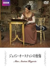 ジェイン・オースティンの後悔 [DVD]