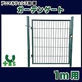 【グリーン】 アニマルフェンス用 扉 ガーデンゲート AG-100 片開き 鍵付 1m用 シンセイ 直送