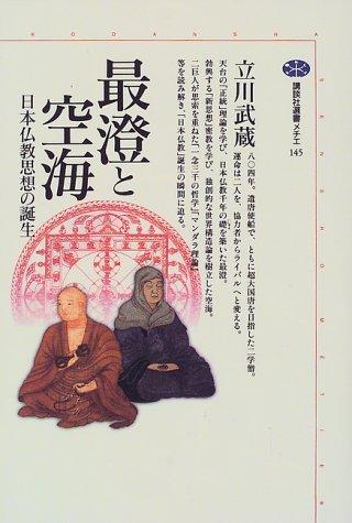最澄と空海 日本仏教思想の誕生 (講談社選書メチエ)