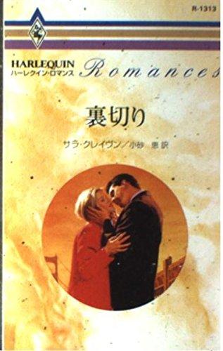 裏切り (ハーレクイン・ロマンス (R1313))