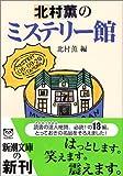 北村薫のミステリー館 (新潮文庫)(北村 薫)