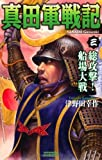 真田軍戦記3: 総攻撃! 船場大戦 (歴史群像新書)