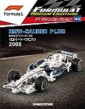 F1マシンコレクション 45号 (BMWザウバーF1.08 ロバート・クビカ 2008) [分冊百科] (モデル付)